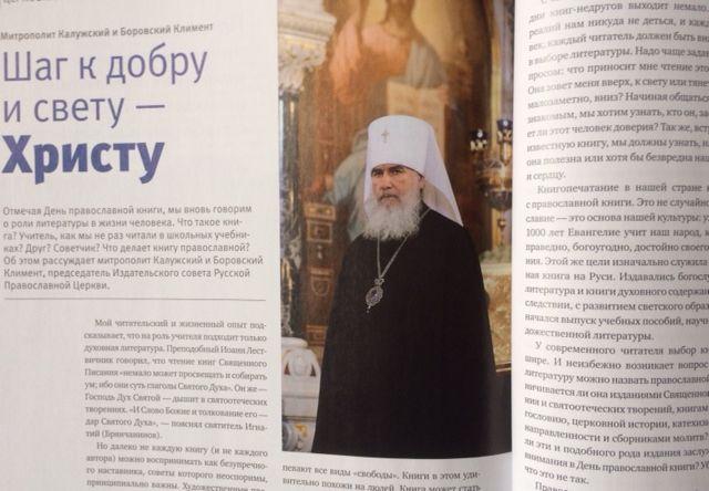 Митрополит Калужский и Боровский Климент: Шаг к добру и свету — Христу
