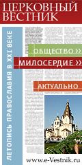 Церковный вестник